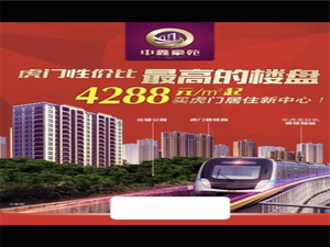 虎门最新开盘的小产权房帝景豪庭4580起价首付3成分期5年 商品房中天悦府附近