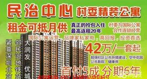 民治唯一村委统建楼 民治公寓均价13800首付三成分期6年 民治地铁口800米